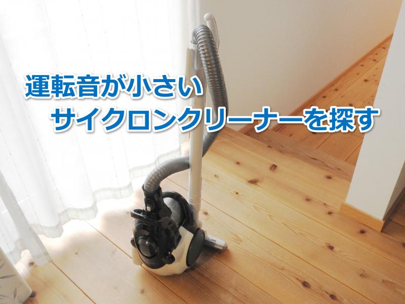 低騒音・音の小さい紙パック掃除機を探す低騒音・音の小さいサイクロンクリーナーを探す