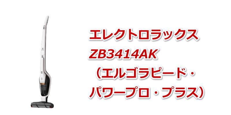 エレクトロラックス ZB3425BL