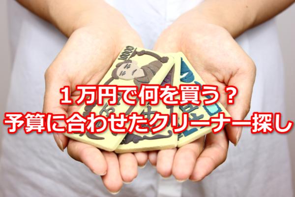 予算1万円で探すクリーナー