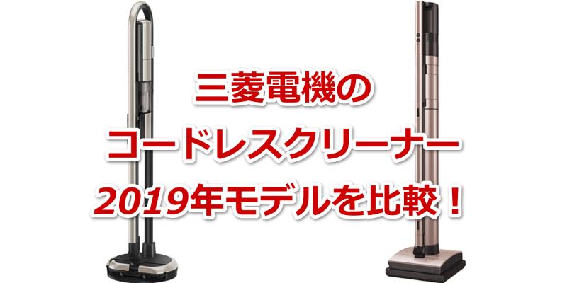三菱電機 コードレスクリーナー2019年モデルを比較