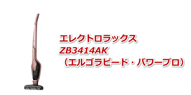 エレクトロラックス ZB3414AK