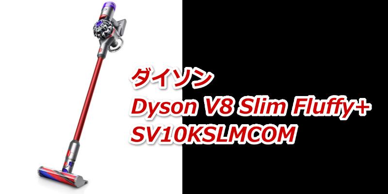 ダイソン SV10KSLMCOM